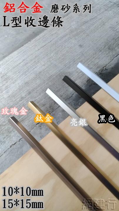 鋁合金 L型收邊條 磨砂系列 【10mmX10mmX240公分長】
