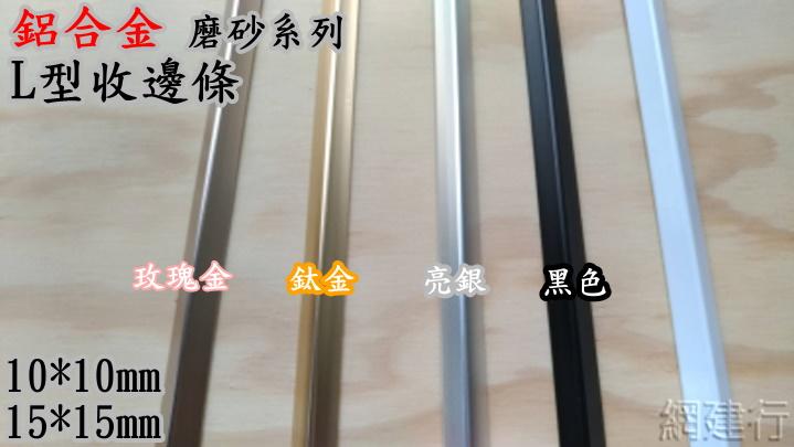 鋁合金 L型收邊條 磨砂系列 【15mmX15mmX240公
