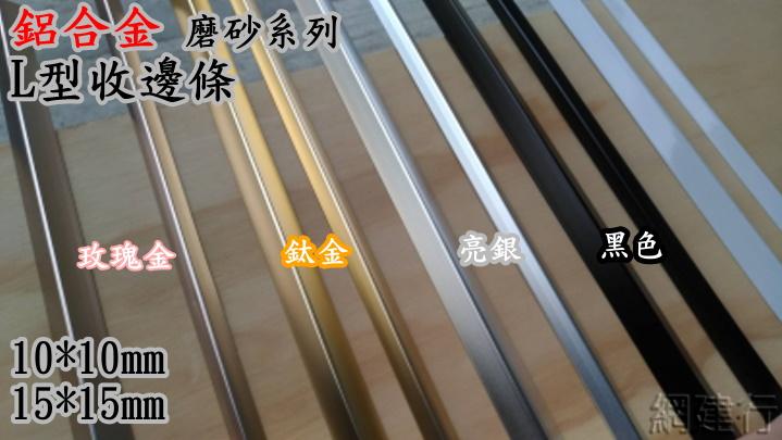 鋁合金 L型收邊條 磨砂系列 【15mmX15mmX240公分長】