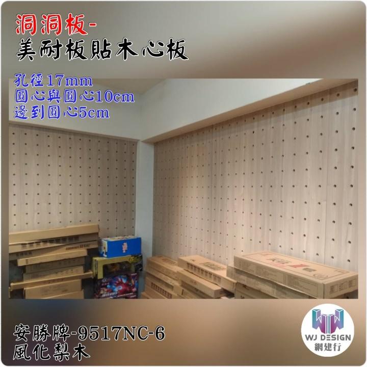 【洞洞板客製加工服務】 木心板 + 安勝美耐板貼皮 孔徑17