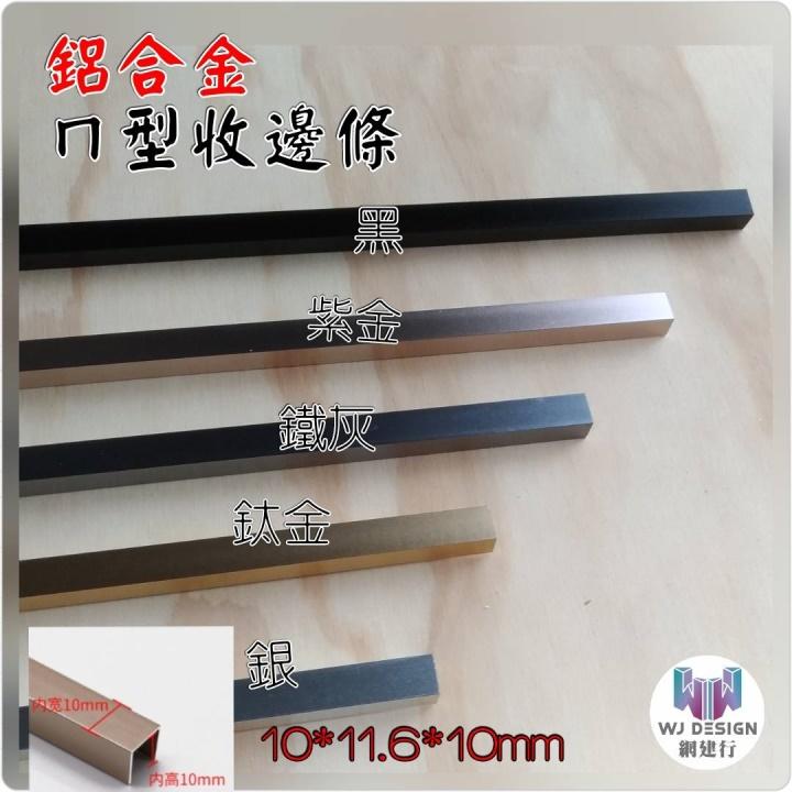 【ㄇ型條-10mmX11mmX10mm~每支250元】