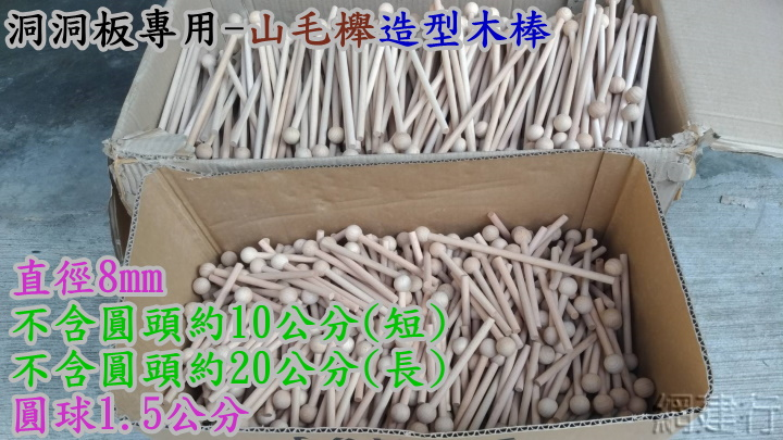 【洞洞板專用~山毛櫸造型木棒 】木棒直徑8mm (短款-不含圓頭約10公分)