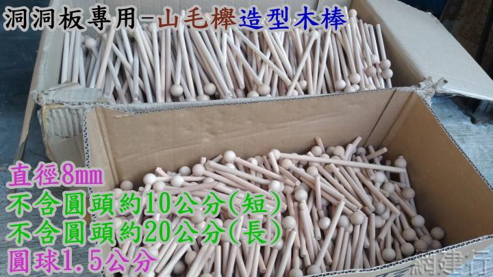 【洞洞板專用~山毛櫸造型木棒 】木棒直徑8mm (長款-不含