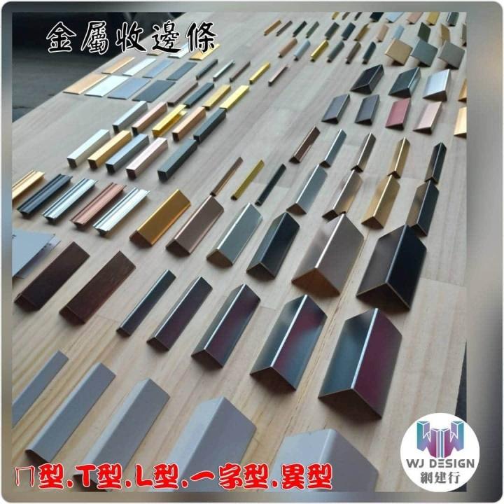 鋁合金裝飾條 裝飾線條 金屬收邊條 裝潢材料 T型 ㄇ型 L