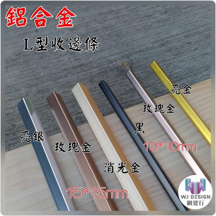 鋁合金 L型收邊條 地板收邊條 裝飾條 收邊條【10mmX1