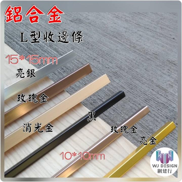 鋁合金 L型收邊條 地板收邊條 裝飾條 收邊條【10mmX10mm~每支170元】