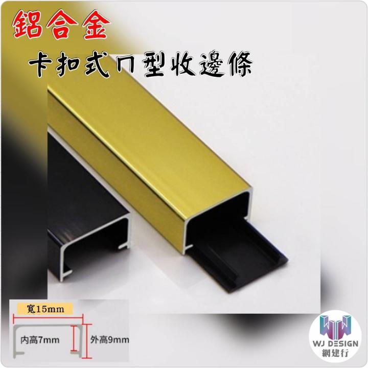 【卡扣式ㄇ型條 磨砂系列 9X15X9mm~每支290元】