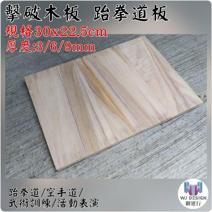 桐木 30*22.5cm*厚6mm【國小生適用】擊破木板 跆