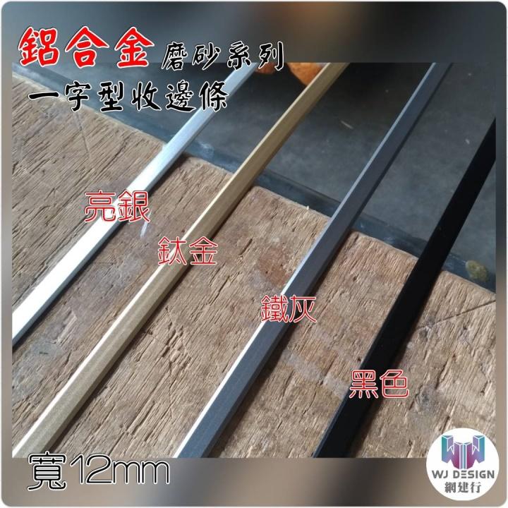 鋁合金 一字型收邊條 磨砂系列 地板 牆面 牆角 裝飾【寬1
