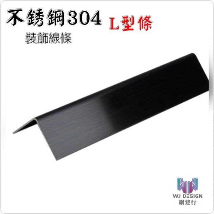 【不銹鋼304 L型條 10*10mm 黑色鏡面】