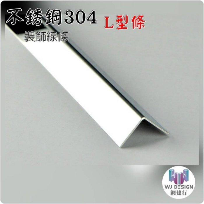 【不銹鋼304 L型條 15*15mm 銀色鏡面】