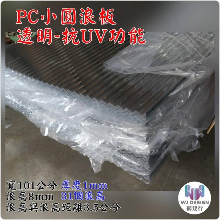【獨賣 PC小圓浪板 透明色 抗UV】
