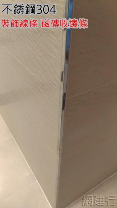 【不銹鋼304 方形10.7*3mm 銀色鏡面】