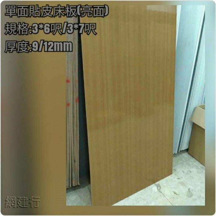 單面貼皮床板4尺*8尺*9mm