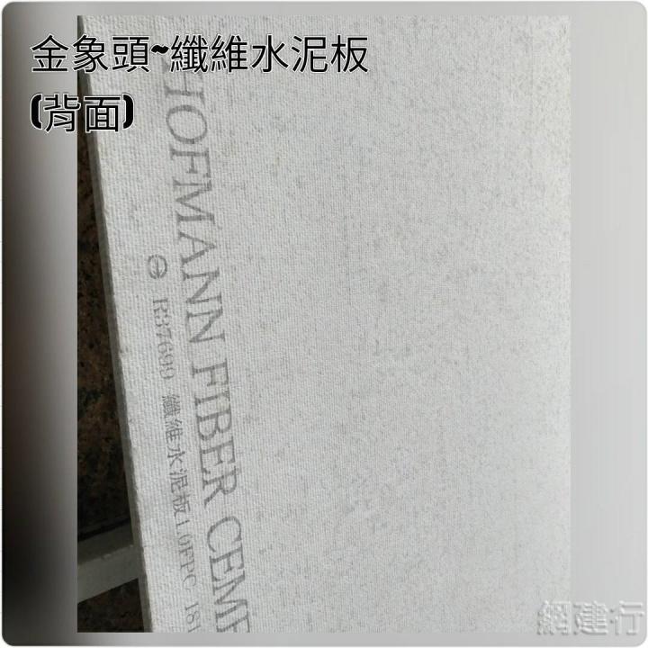 金象頭纖維水泥板4X8X厚9mm