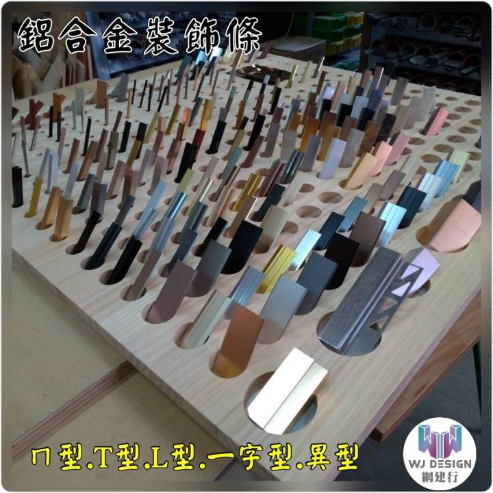 鋁合金 L型收邊條 磨砂系列 【19mmX19mmX240公分長】
