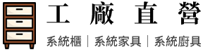 工廠直營 系統櫃  系統家具-新北市系統櫃,板橋系統櫃