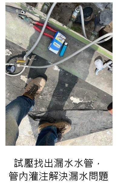 大樓頂樓住戶天花板漏水,找出漏水水管,管內灌注修復水管。