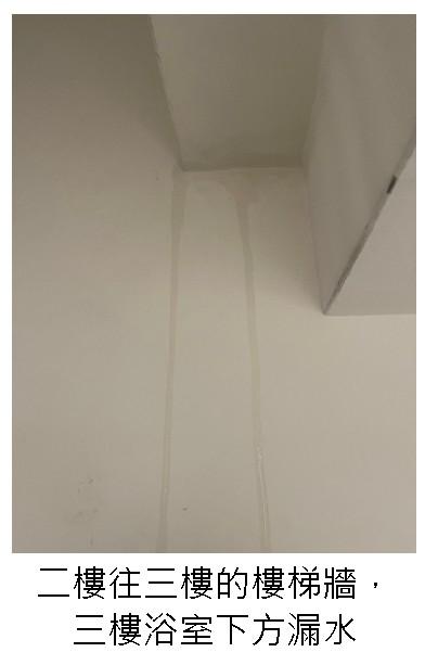 浴室下方漏水,免打牆修復水管
