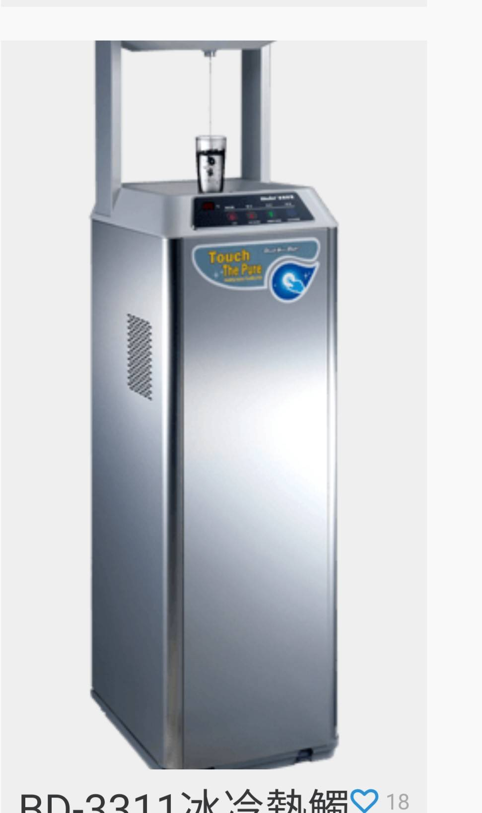 各式飲水機