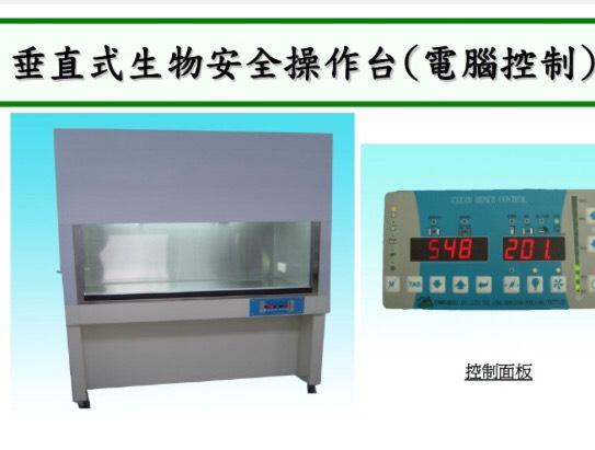 生物安全操作台-電腦標準型