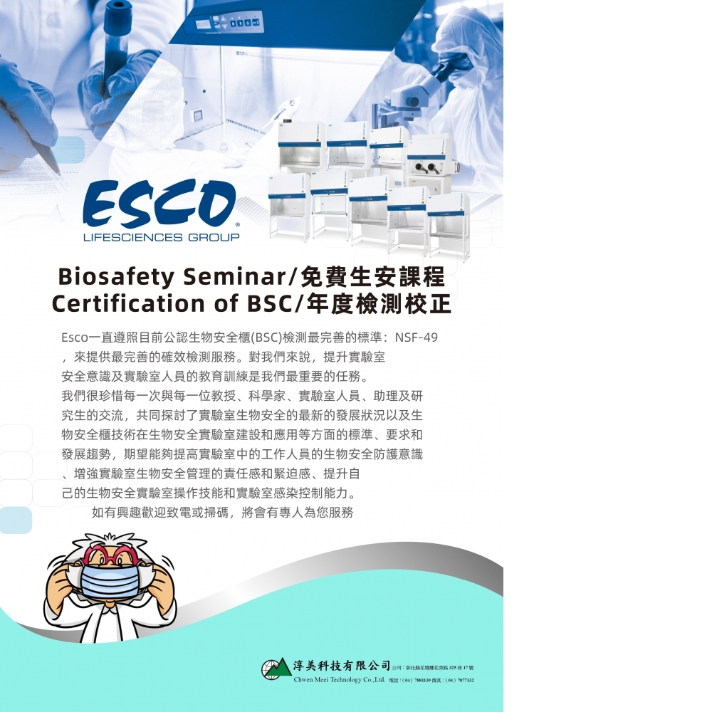 ESCO型錄