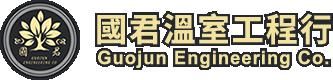 國君溫室工程行-嘉義Po水晶膜-嘉義溫室工程