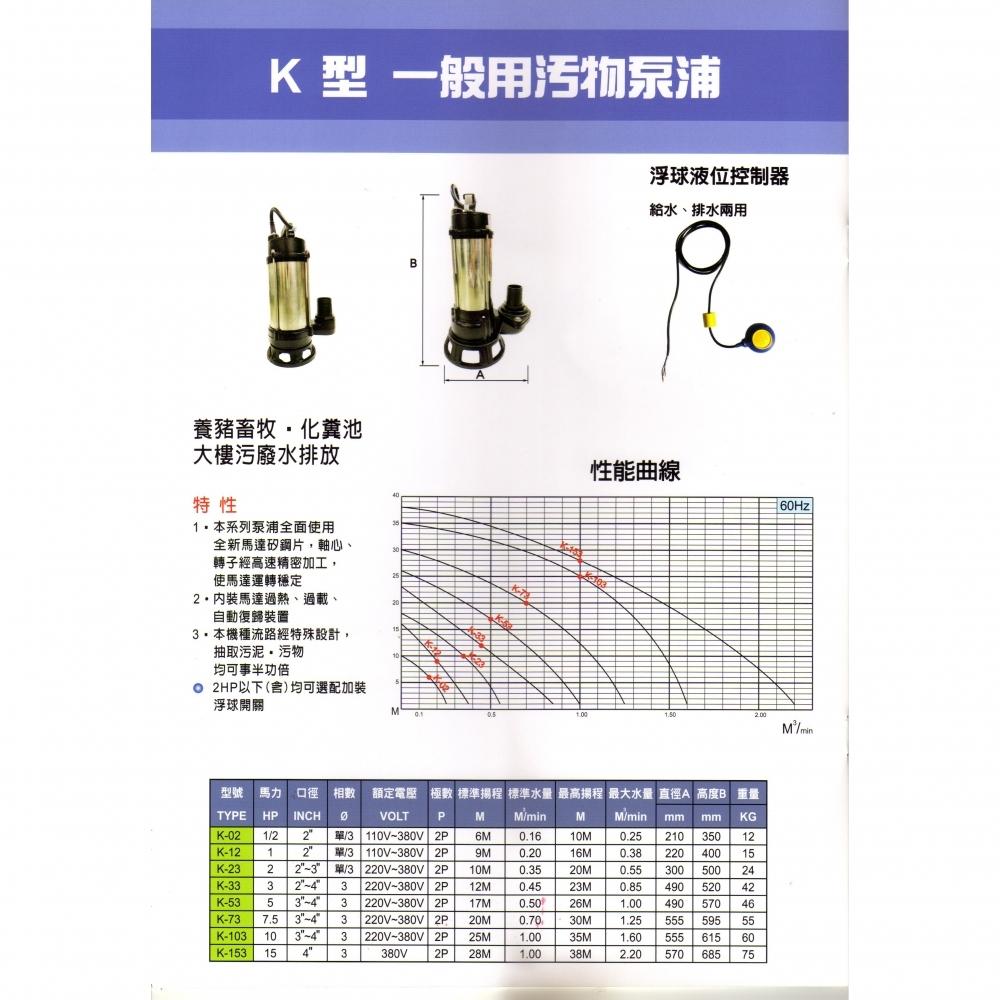 k型一般用汙物泵浦