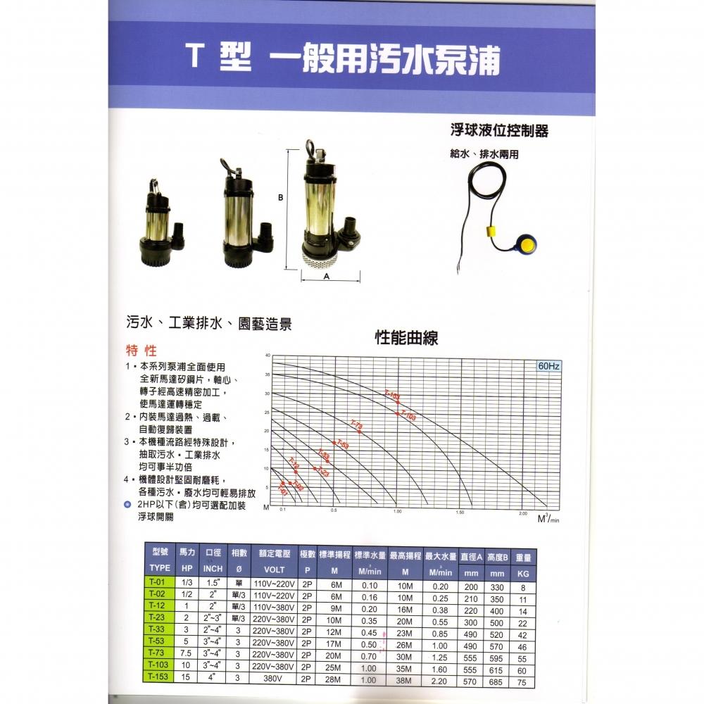 T型一般用汙水泵浦
