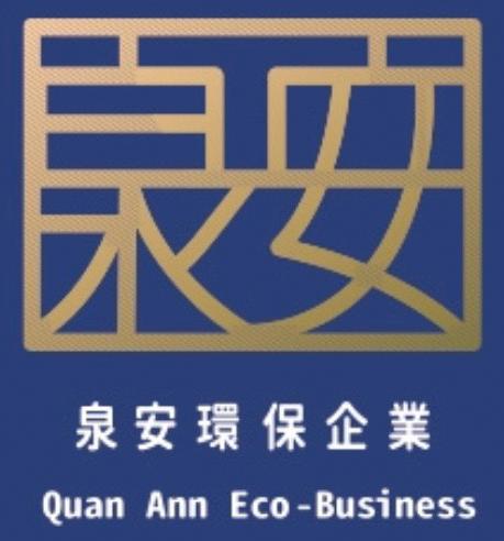 泉安環保企業-資源回收廠,三重資源回收廠