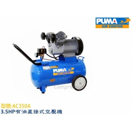 AC系列直接式空壓機