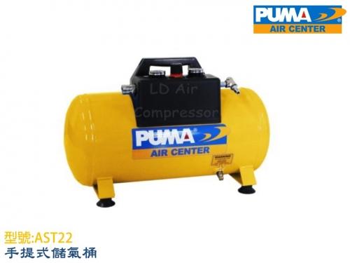 手提式儲氣桶