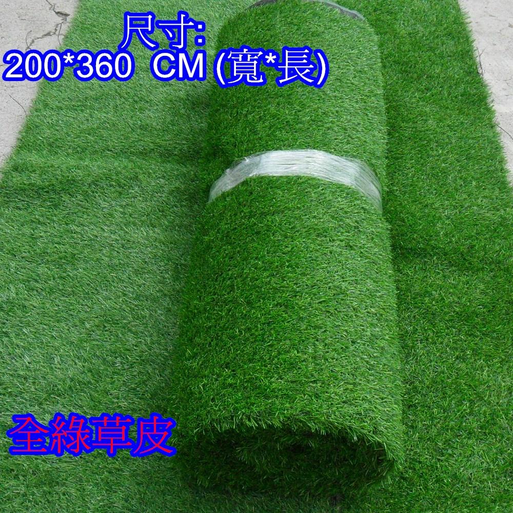 200*360草皮