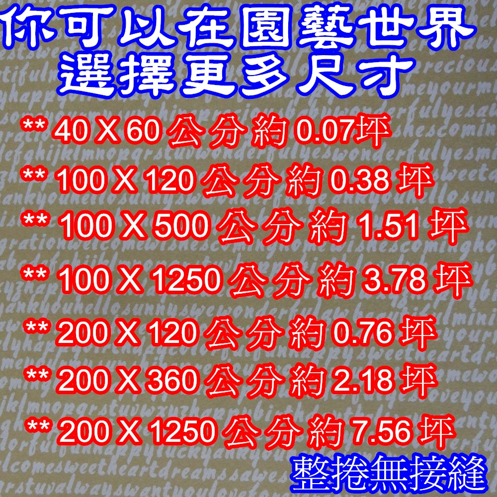 200*1250草皮