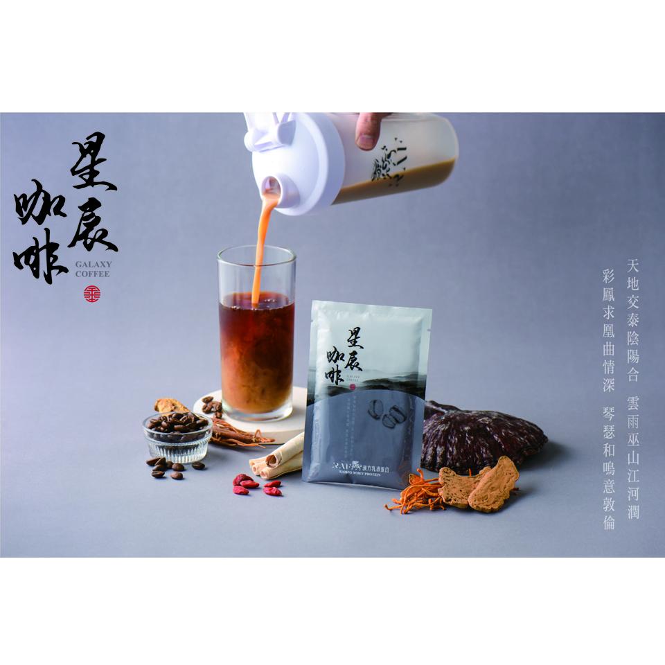 漢方乳清-星辰咖啡