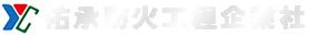 佑承防火工程企業社-台中防火隔間,防火捲門,防火捲簾,遮煙捲簾