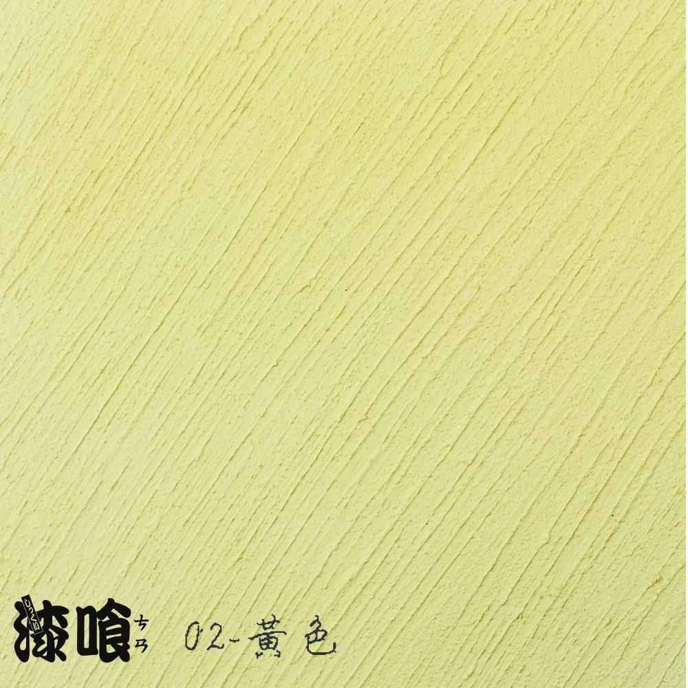 02. 黃色