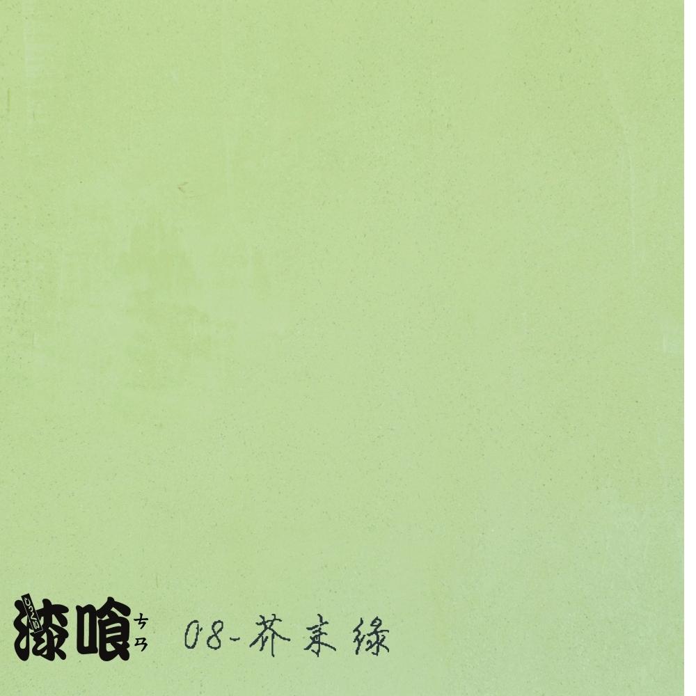 08. 芥末綠
