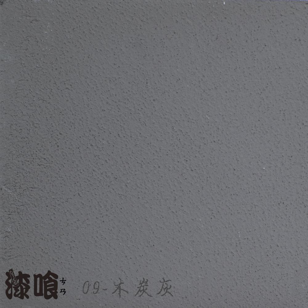 09. 木炭灰