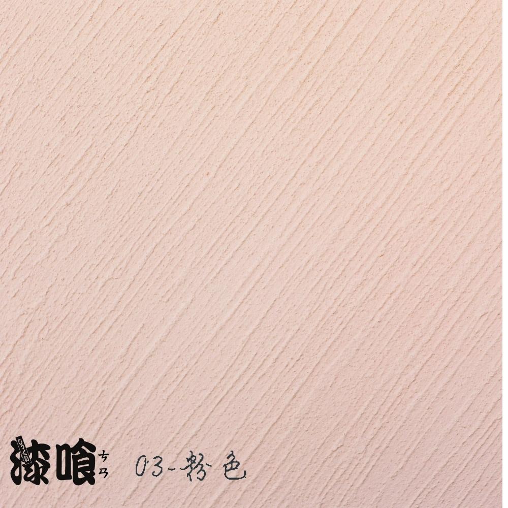 03. 粉色