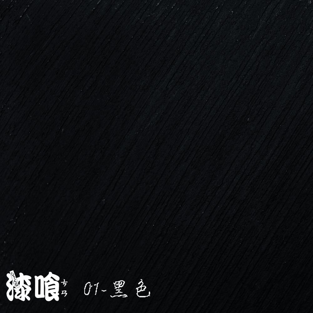 01. 黑色