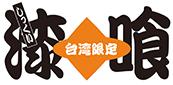 うま〜くヌレール漆喰