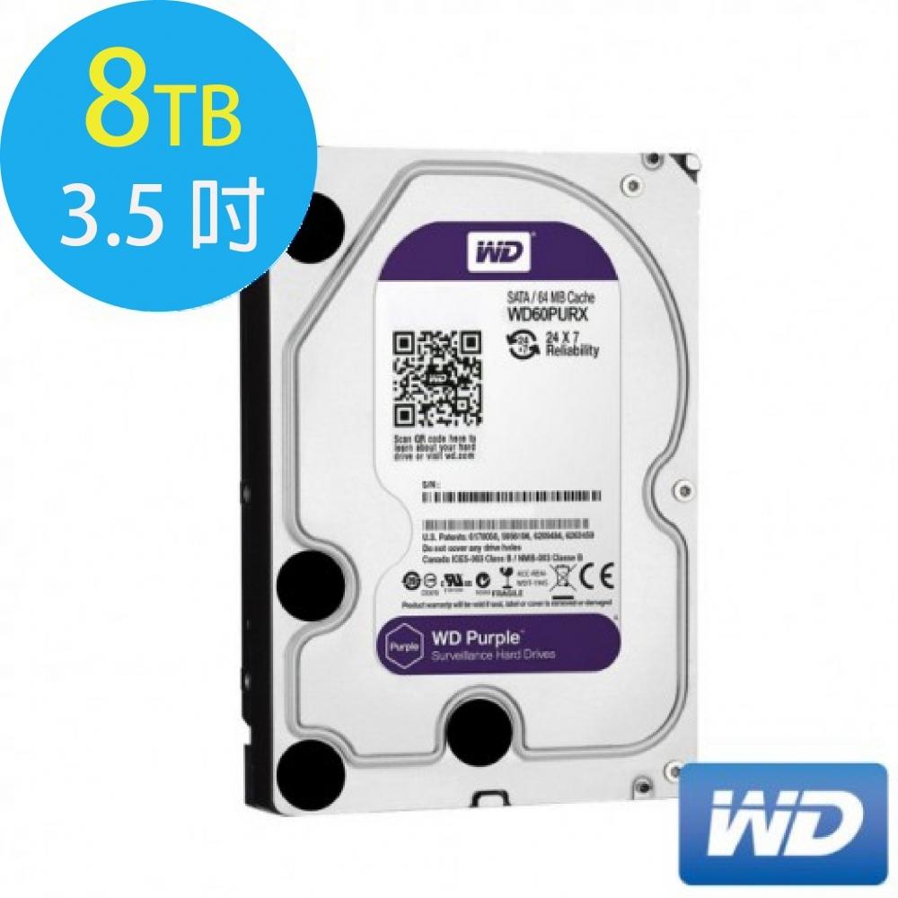 WD紫標-8TB硬碟