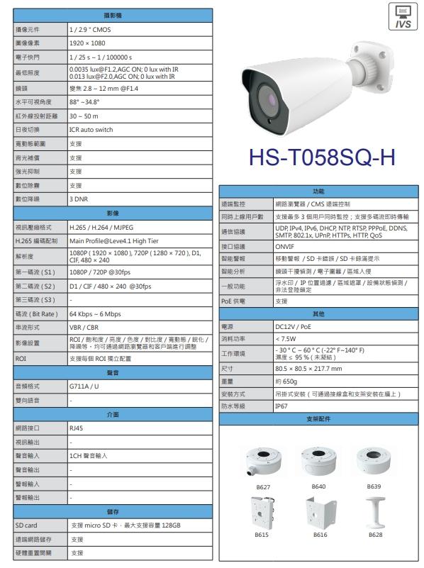 2MP 普銷級系列 / HS-T058SQ-H