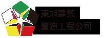 東旭建築營造工程公司-室內裝修公司,台南室內裝修公司
