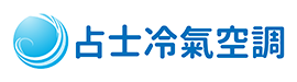 占士冷氣-台北冷氣安裝,台北冷氣空調工程