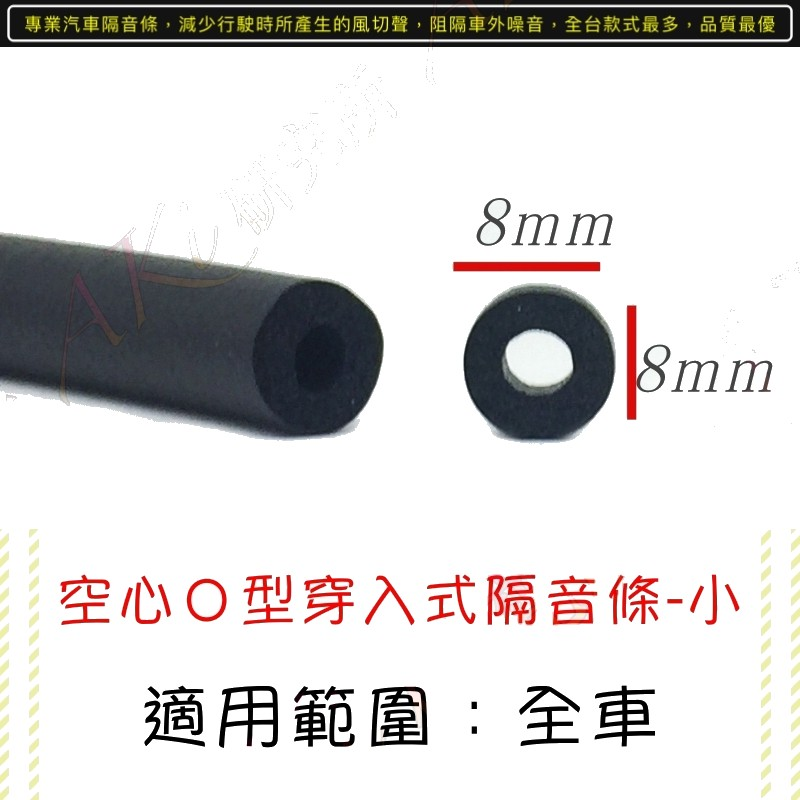 空心O型8mm