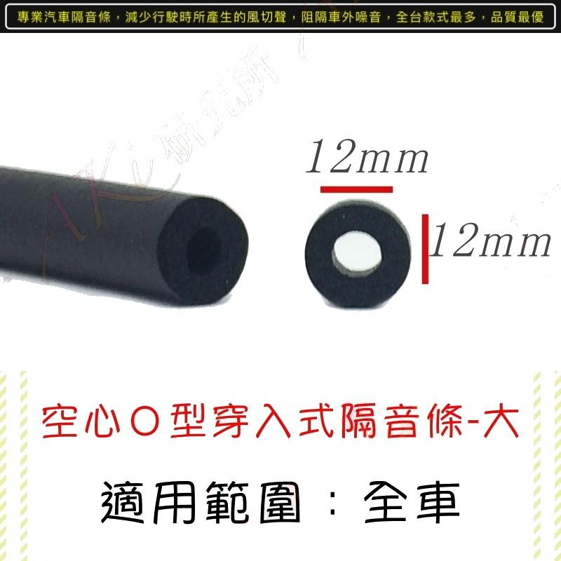 空心O型12mm