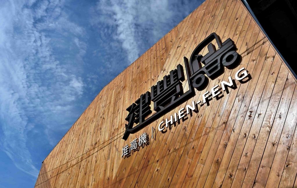 建豐堆高機 Chien-Feng ForkLift•2019