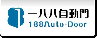 一八八自動門-自動門安裝,台中自動門安裝公司